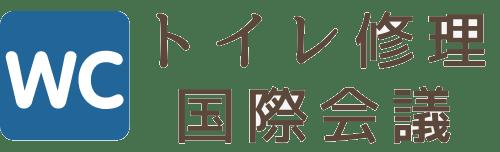 トイレ修理by国際会議